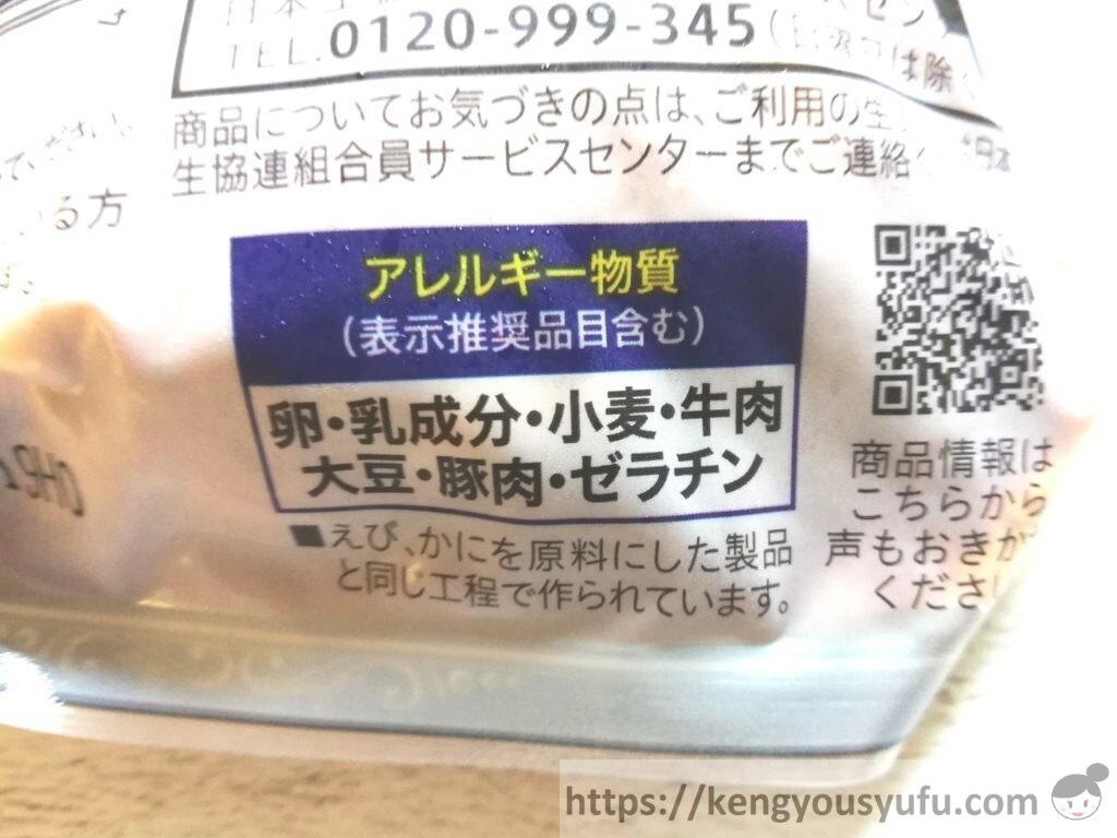 食材宅配コープデリで購入した「デミグラスソース仕立てディナーハンバーグ」アレルギー物質