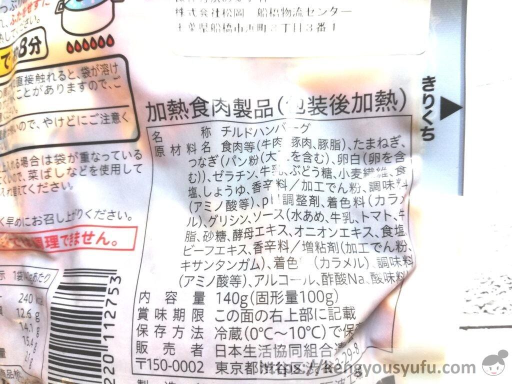 食材宅配コープデリで購入した「デミグラスソース仕立てディナーハンバーグ」原材料