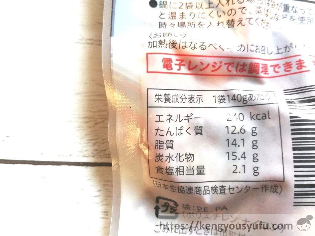 食材宅配コープデリで購入した「デミグラスソース仕立てディナーハンバーグ」栄養成分表示
