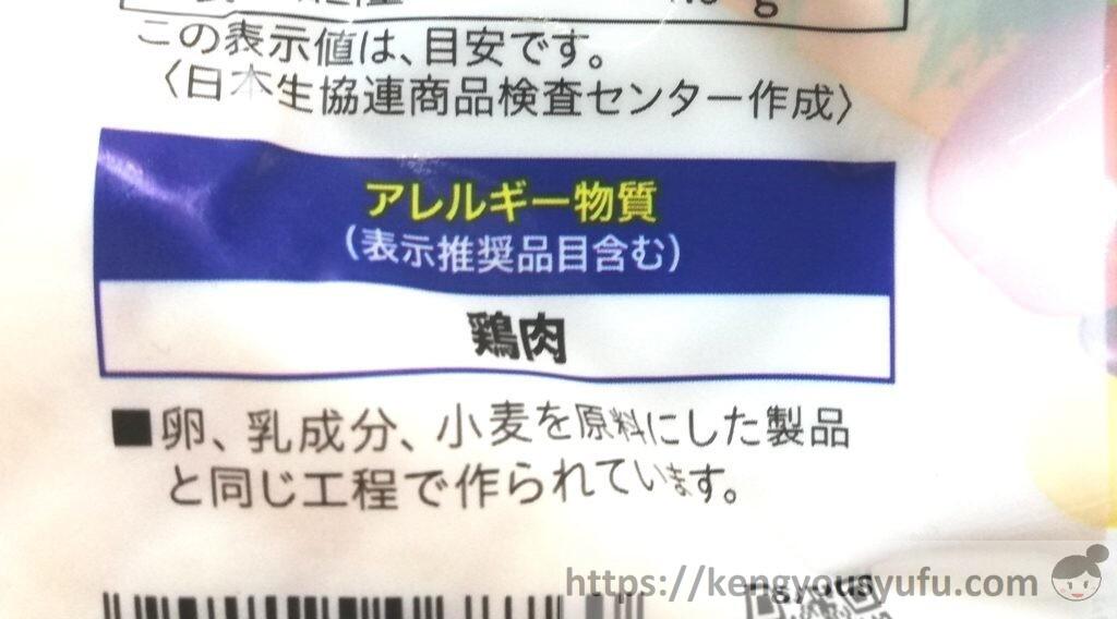 食材宅配コープデリで購入した「サラダチキン プレーン」アレルギー物質