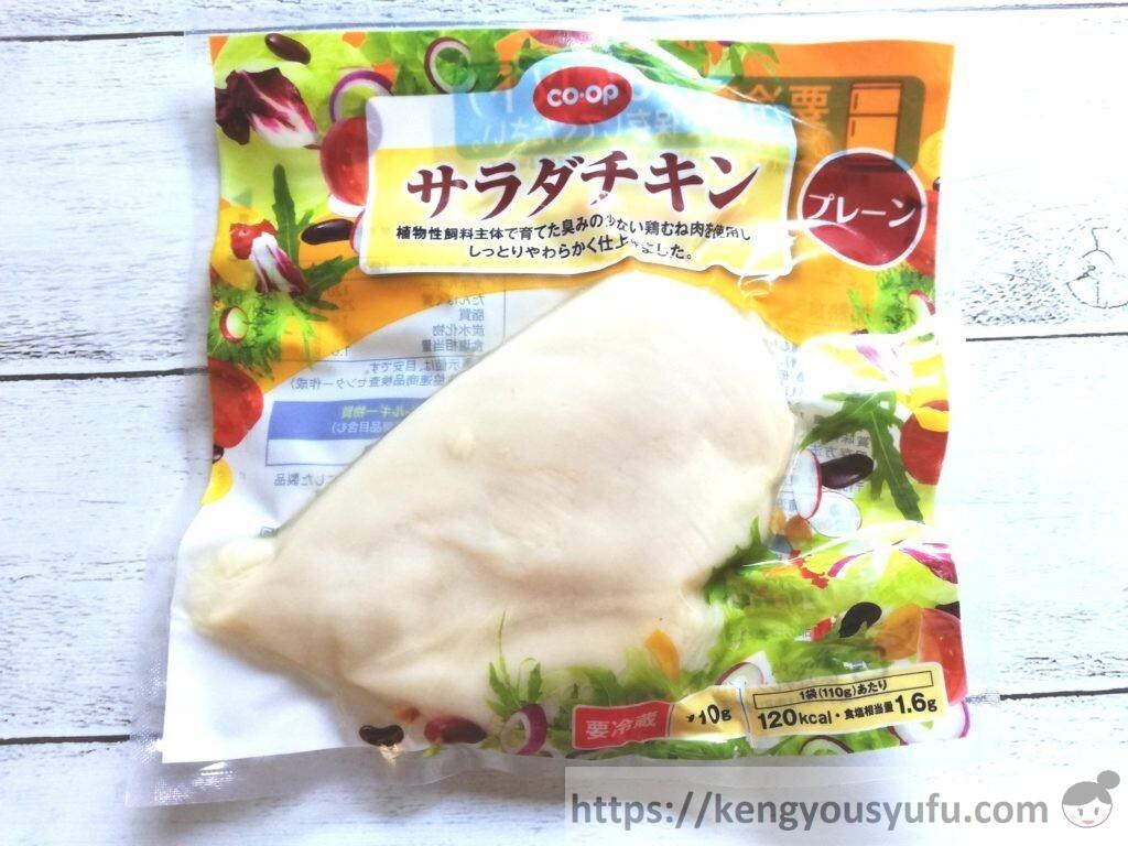 食材宅配コープデリで購入した「サラダチキン プレーン」パッケージ画像