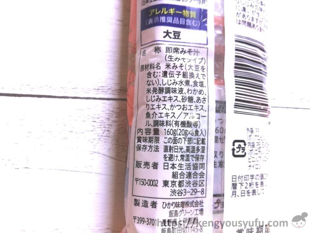 食材宅配コープデリのみそ汁「しじみ」原材料