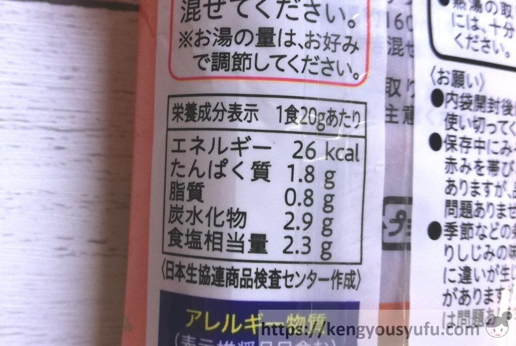 食材宅配コープデリのみそ汁「しじみ」栄養成分表示