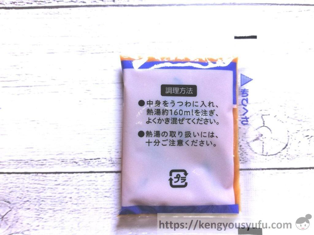 食材宅配コープデリで購入した「あさり」みそ汁 パッケージ裏面
