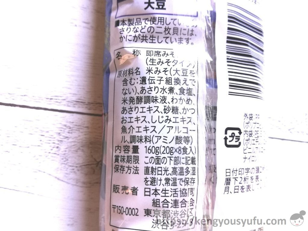 食材宅配コープデリで購入した「あさり」みそ汁原材料