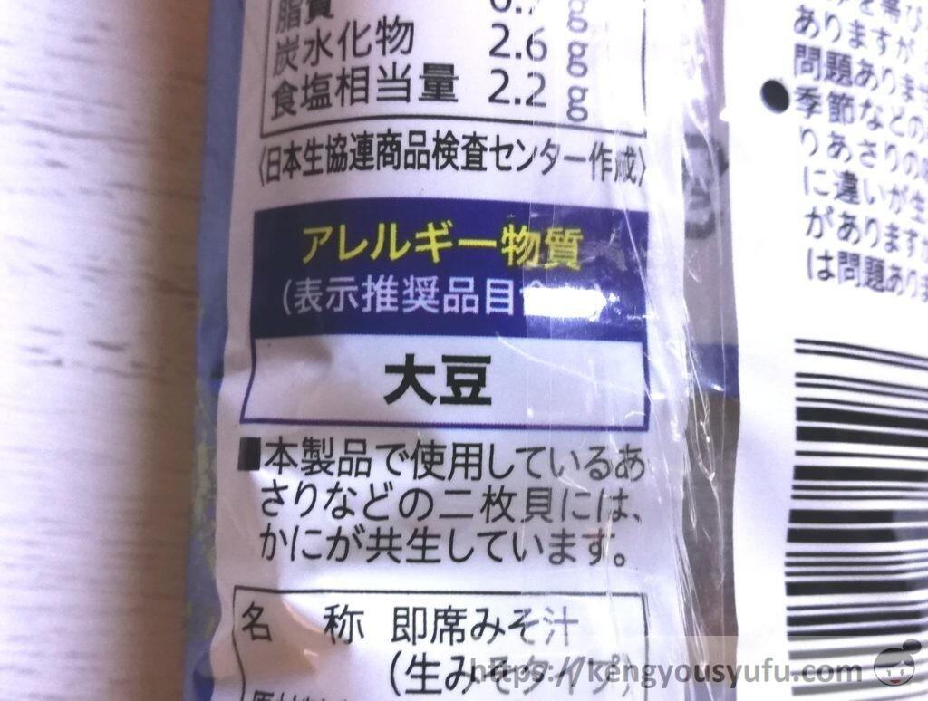 食材宅配コープデリで購入した「あさり」みそ汁アレルギー物質