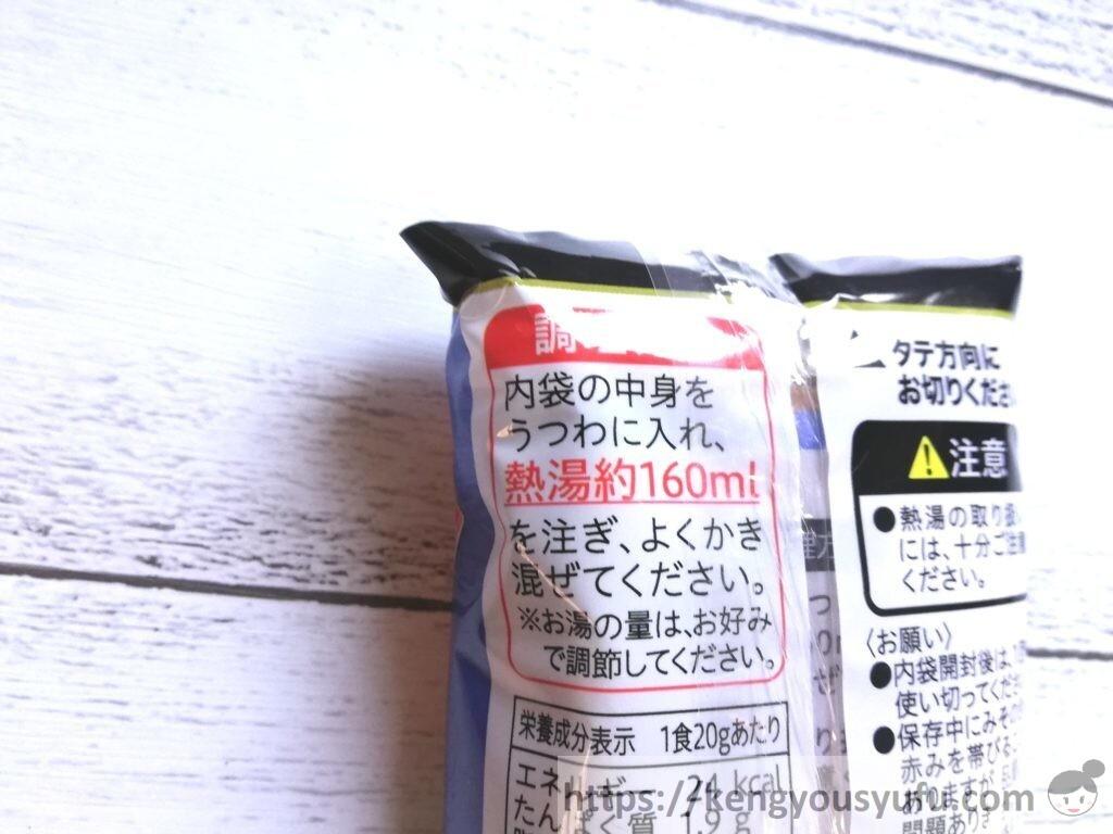 食材宅配コープデリで購入した「あさり」みそ汁作り方