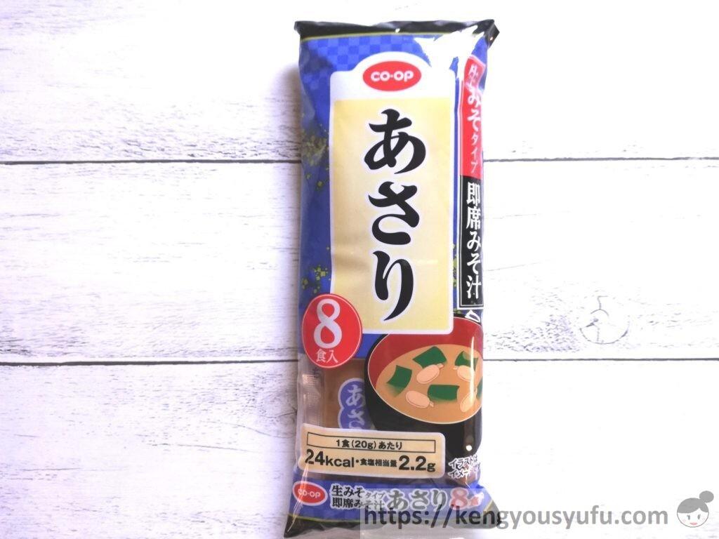 食材宅配コープデリで購入した「あさり」みそ汁 パッケージ画像