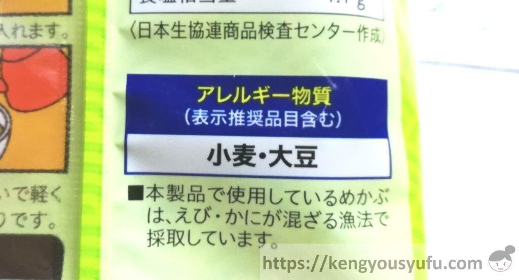 食材宅配コープデリで購入した「シャキシャキ茎わかめを食べるスープ」アレルギー物質