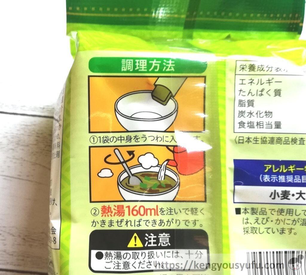 食材宅配コープデリで購入した「シャキシャキ茎わかめを食べるスープ」調理方法