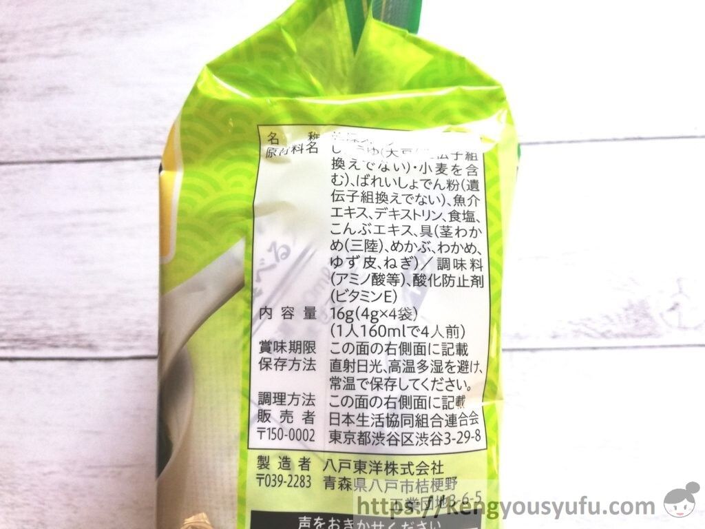 食材宅配コープデリで購入した「シャキシャキ茎わかめを食べるスープ」原材料