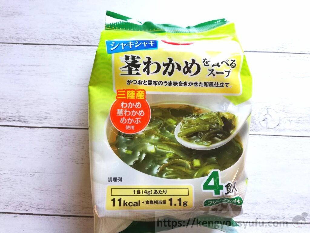 食材宅配コープデリで購入した「シャキシャキ茎わかめを食べるスープ」パッケージ画像