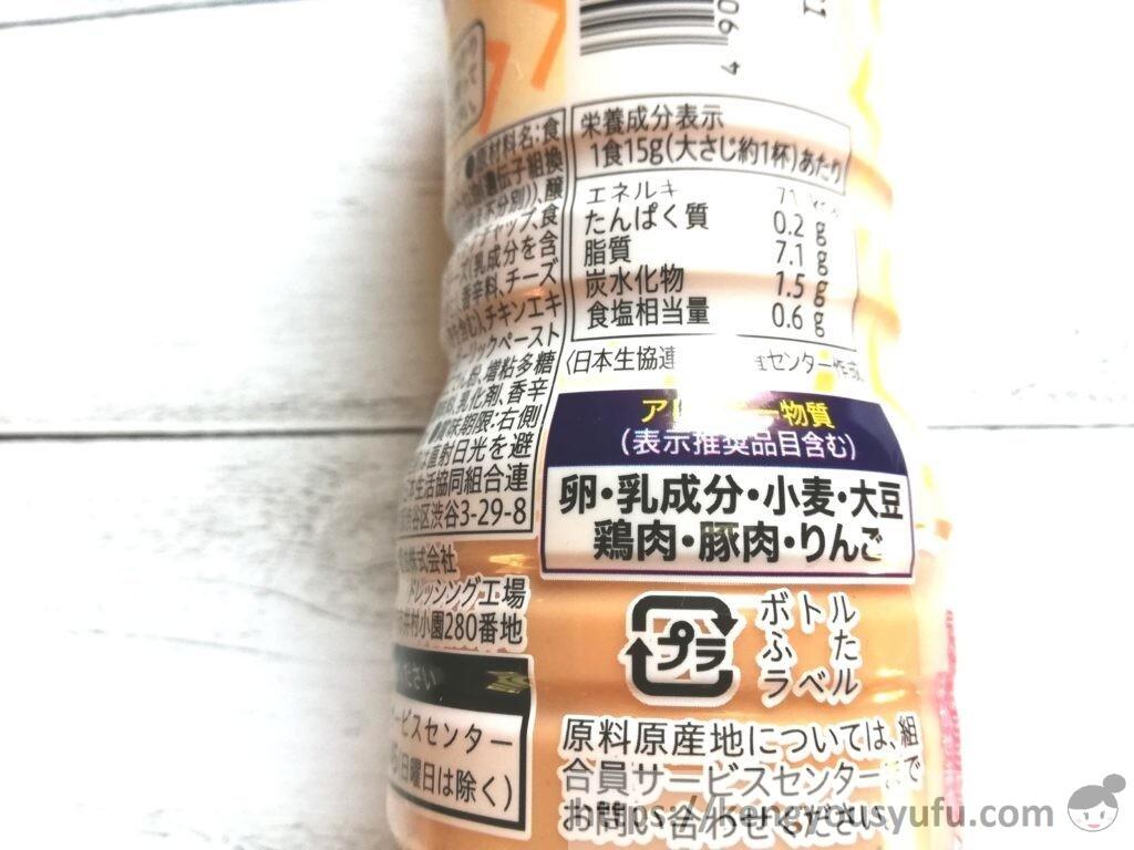 食材宅配コープデリで購入した「コブシーザーサラダドレッシング」アレルギー物質