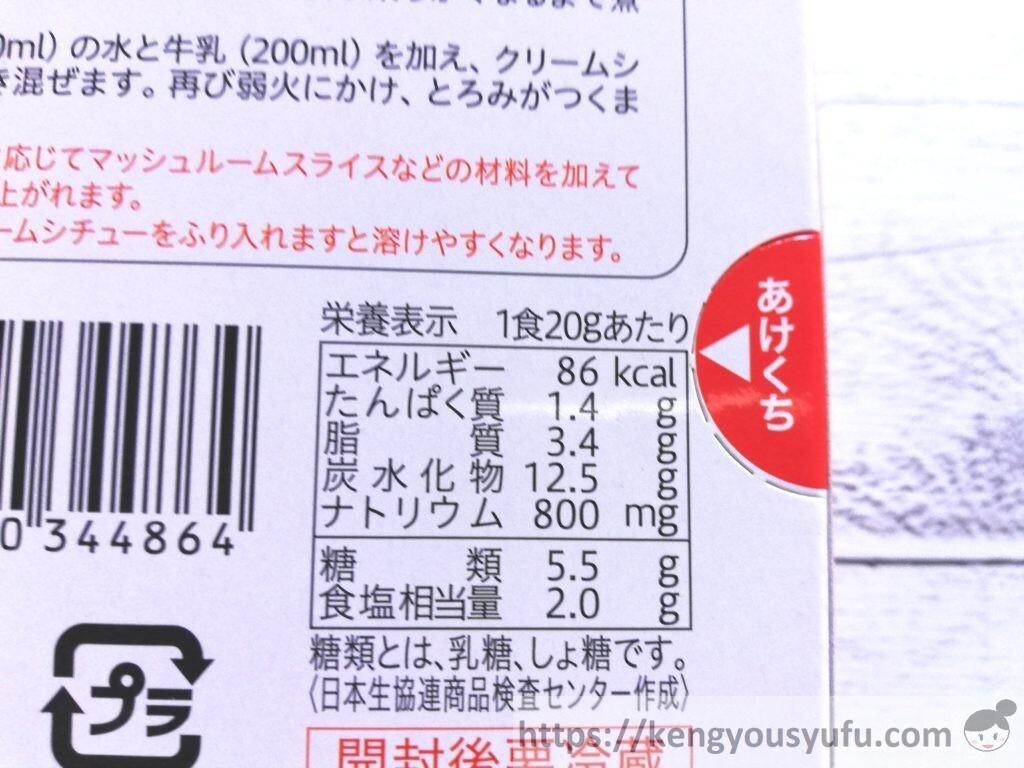 食材宅配コープデリで購入した「クリームシチュー」栄養成分表示