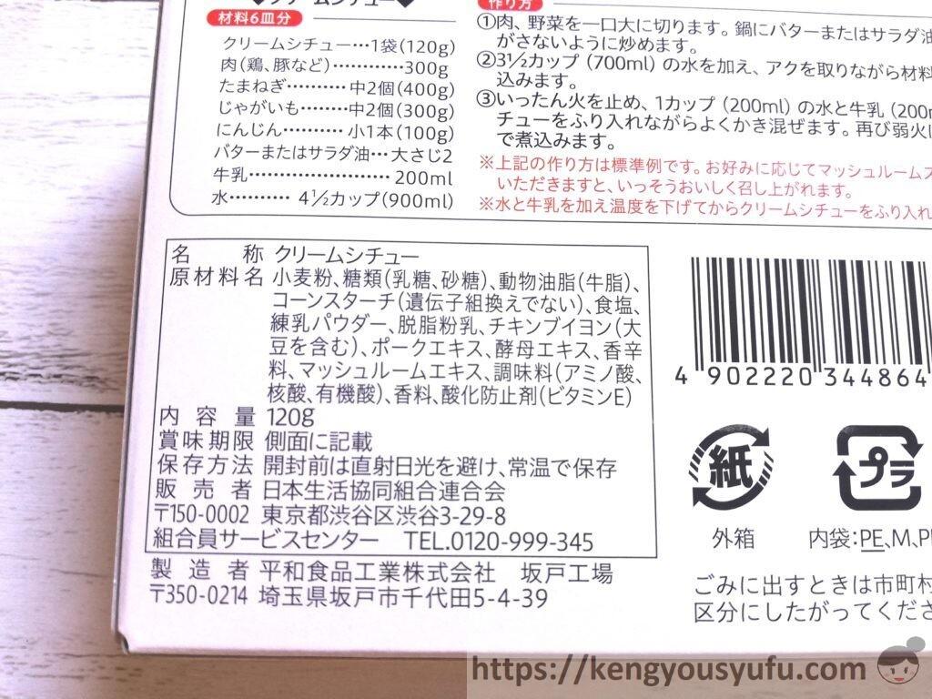 食材宅配コープデリで購入した「クリームシチュー」原材料