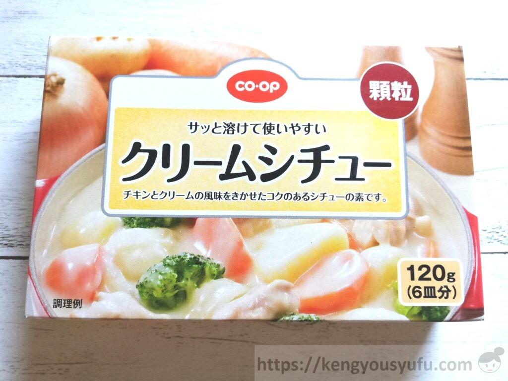 食材宅配コープデリで購入した「クリームシチュー」パッケージ画像