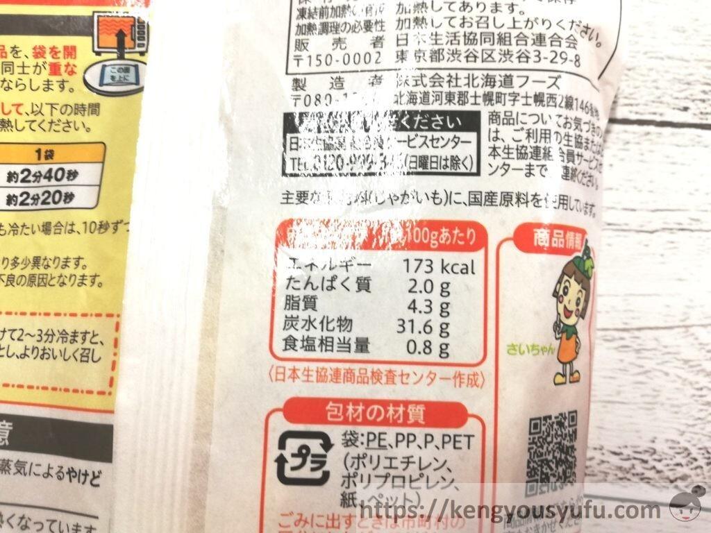 食材宅配コープデリで購入した「国産素材北海道レンジでできるフライドポテト」栄養成分表示