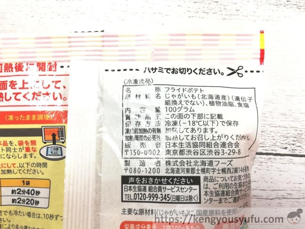 食材宅配コープデリで購入した「国産素材北海道レンジでできるフライドポテト」原材料