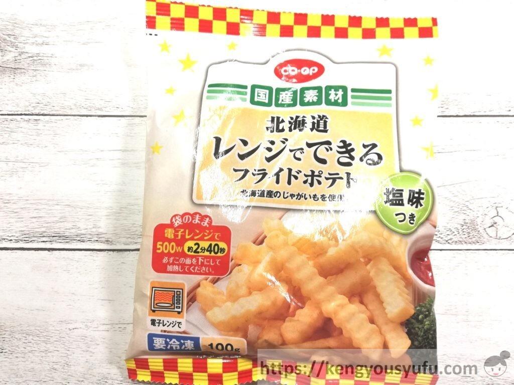 食材宅配コープデリで購入した「国産素材北海道レンジでできるフライドポテト」パッケージ画像