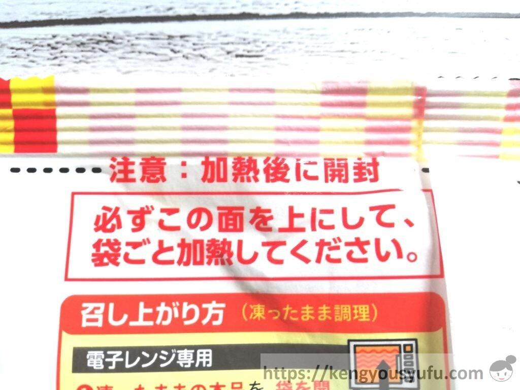 食材宅配コープデリで購入した「国産素材北海道レンジでできるフライドポテト」袋ごと加熱できる!