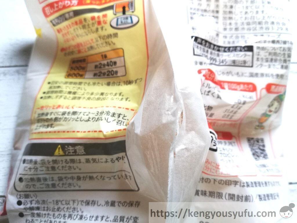 食材宅配コープデリで購入した「国産素材北海道レンジでできるフライドポテト」袋が破裂するようになっている