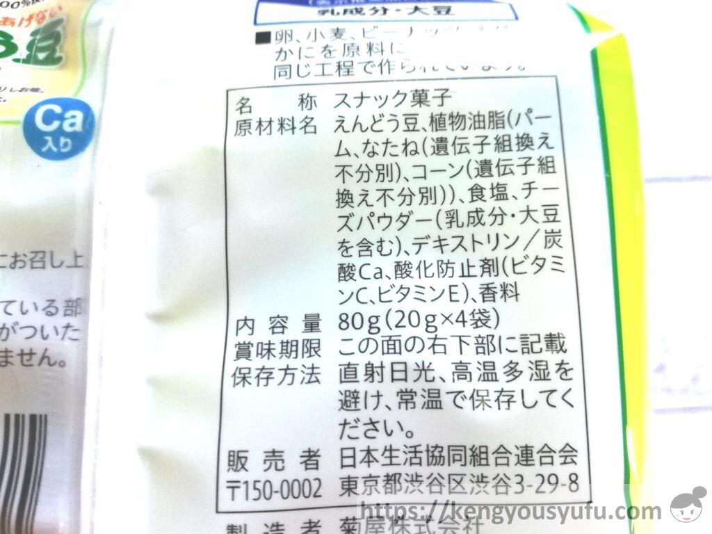 食材宅配コープデリで購入した「油であげないミニえんどう豆スナック(Ca入り)」原材料
