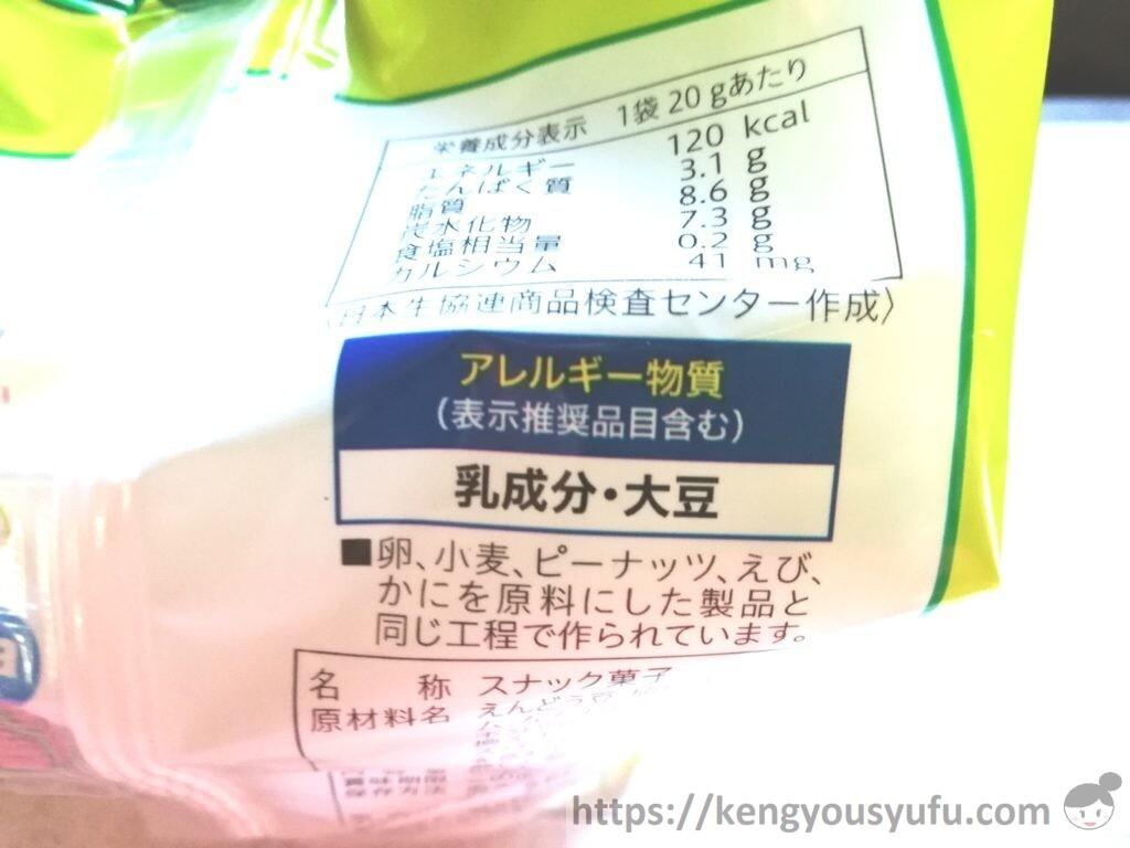 食材宅配コープデリで購入した「油であげないミニえんどう豆スナック(Ca入り)」アレルギー物質