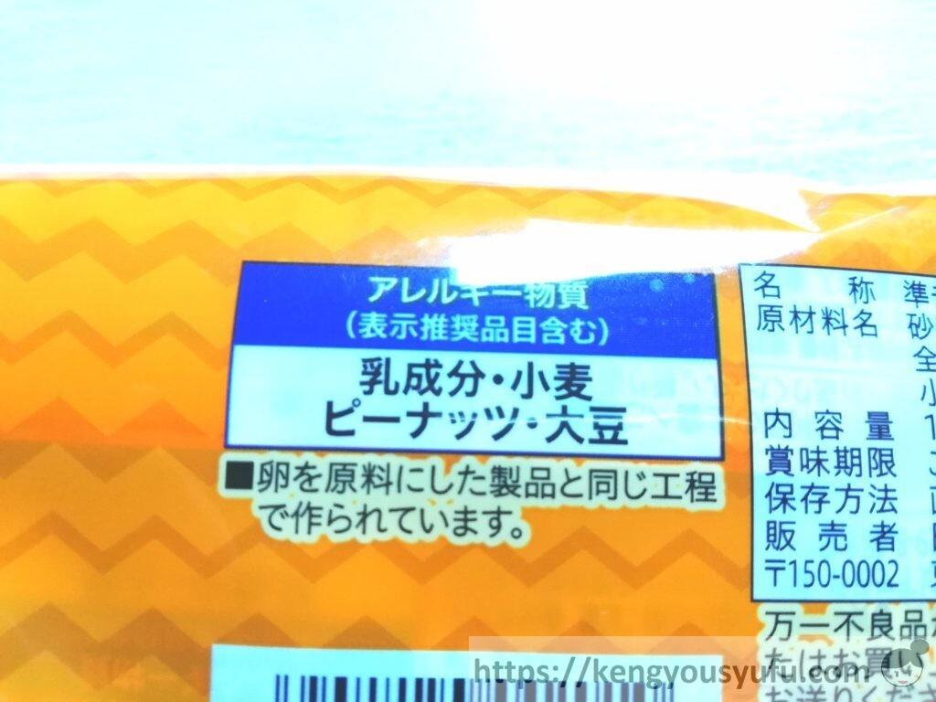 食材宅配コープデリで購入した「チョコ坊たち(小麦全粒粉入り)」アレルギー物質