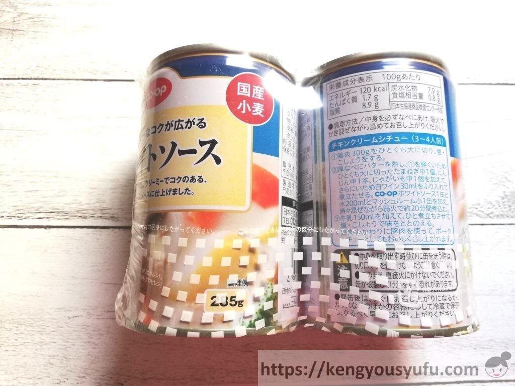 食材宅配コープデリで購入した「ホワイトソース」届いたときの画像