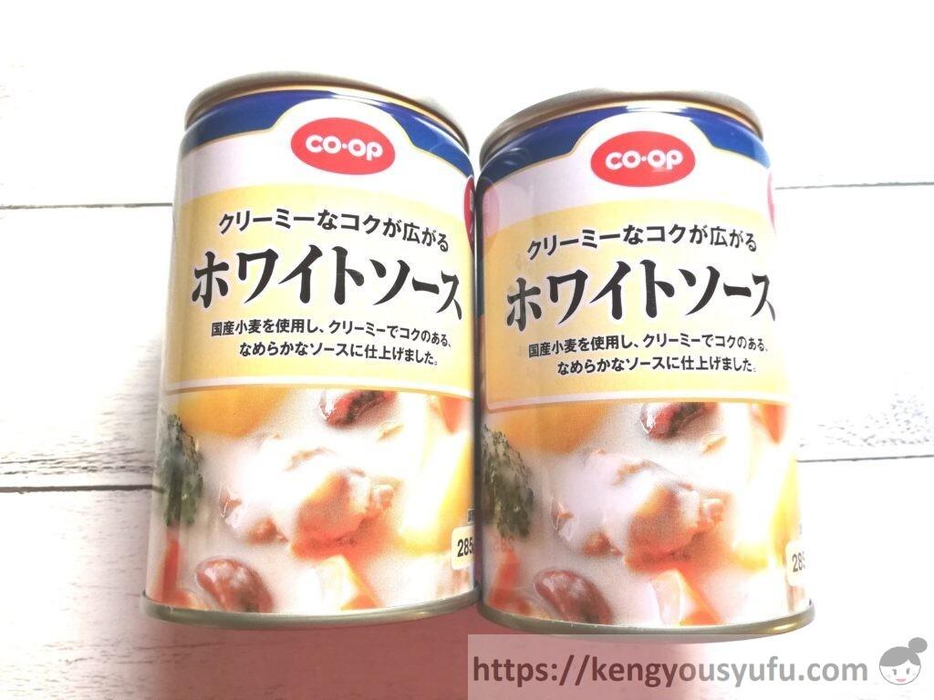食材宅配コープデリで購入した「ホワイトソース」パッケージ画像