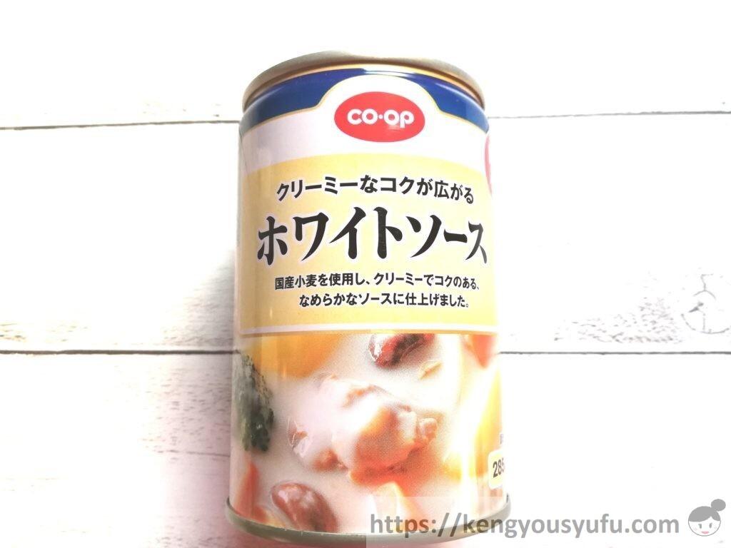 食材宅配コープデリで購入した「ホワイトソース」パッケージ画像1個