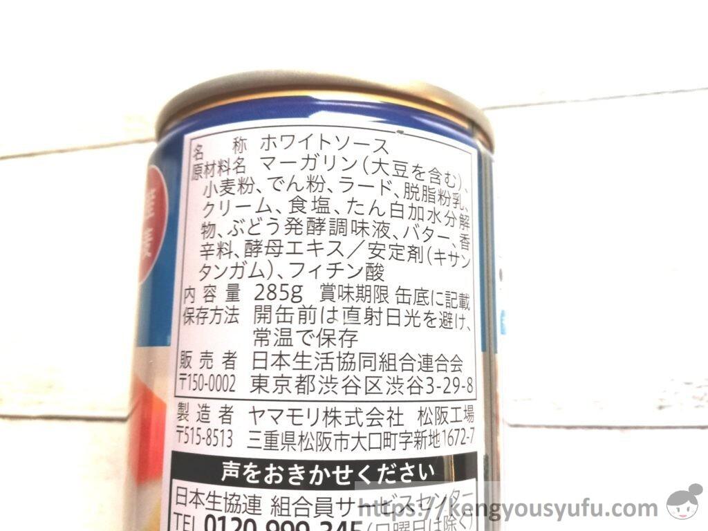 食材宅配コープデリで購入した「ホワイトソース」原材料