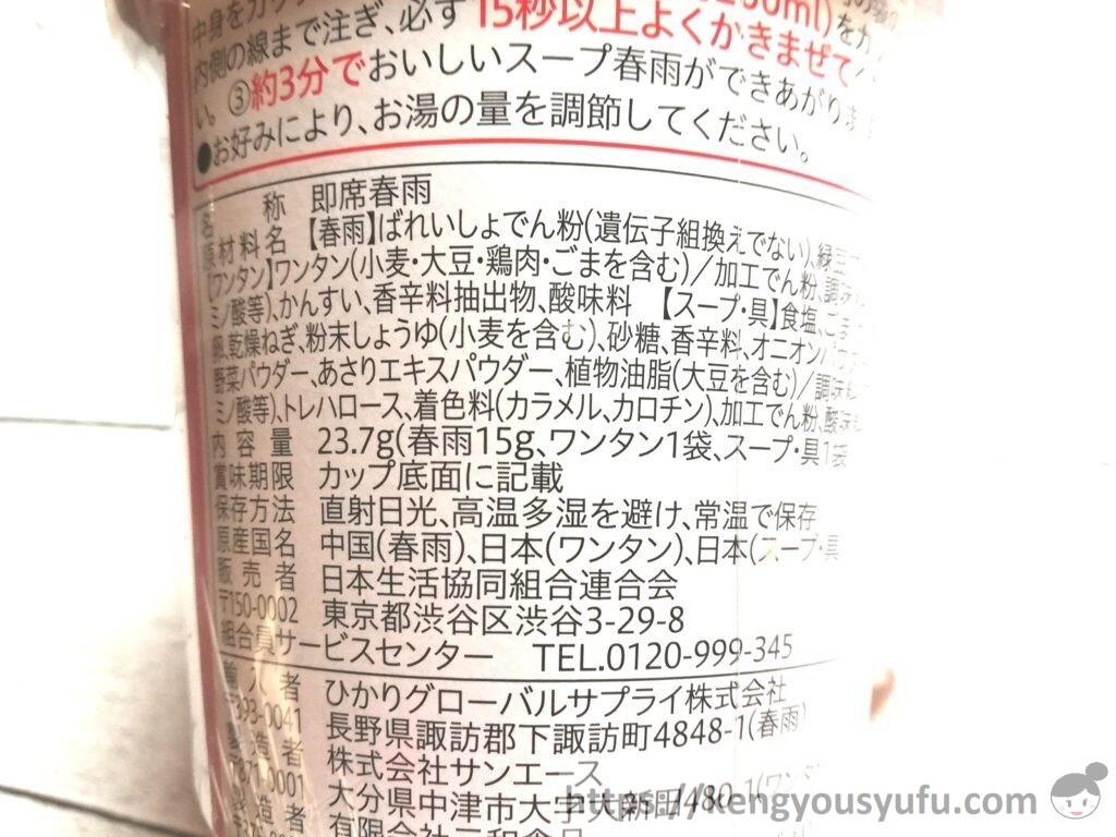 食材宅配コープデリで購入した「ワンタン スープ春雨」原材料