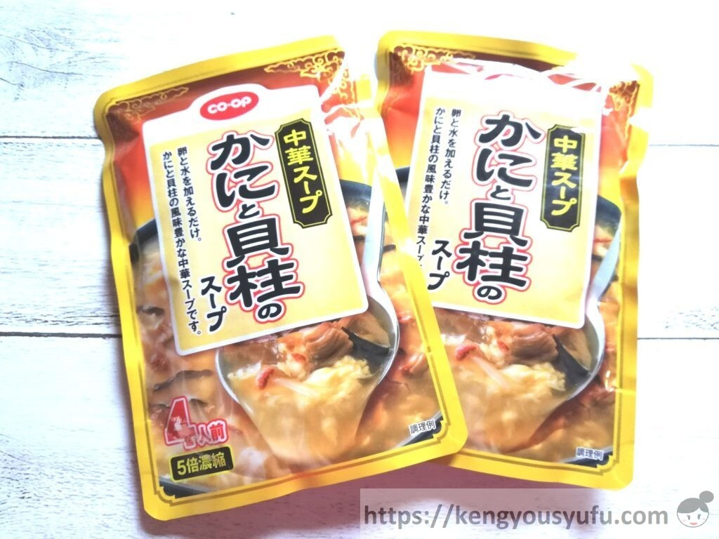 食材宅配コープデリで購入した「かにと貝柱の中華スープ(5倍濃縮)」パッケージ画像