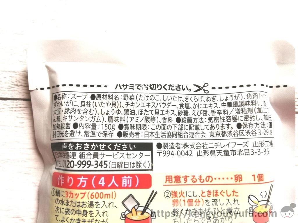 食材宅配コープデリで購入した「かにと貝柱の中華スープ(5倍濃縮)」原材料
