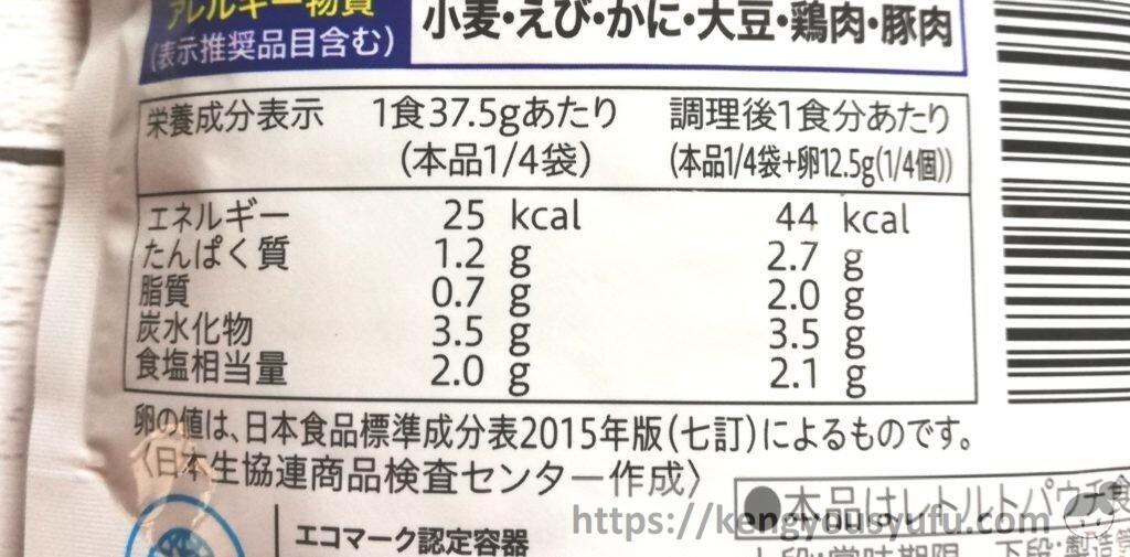 食材宅配コープデリで購入した「かにと貝柱の中華スープ(5倍濃縮)」栄養成分表示