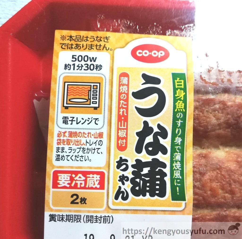 食材宅配コープデリで購入した「うな蒲ちゃん(かまぼこ)」加熱時間