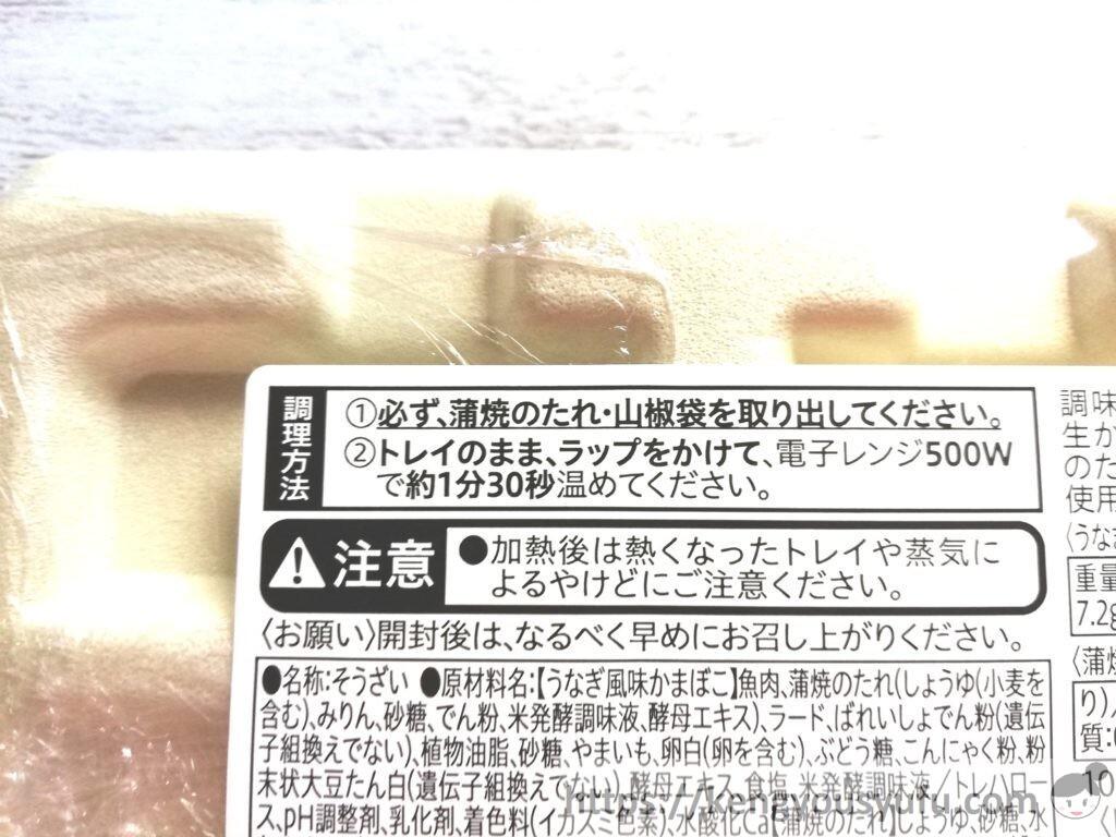 食材宅配コープデリ「うな蒲ちゃん(かまぼこ)」調理方法