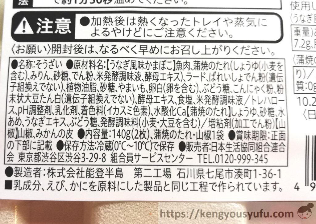食材宅配コープデリ「うな蒲ちゃん(かまぼこ)」原材料