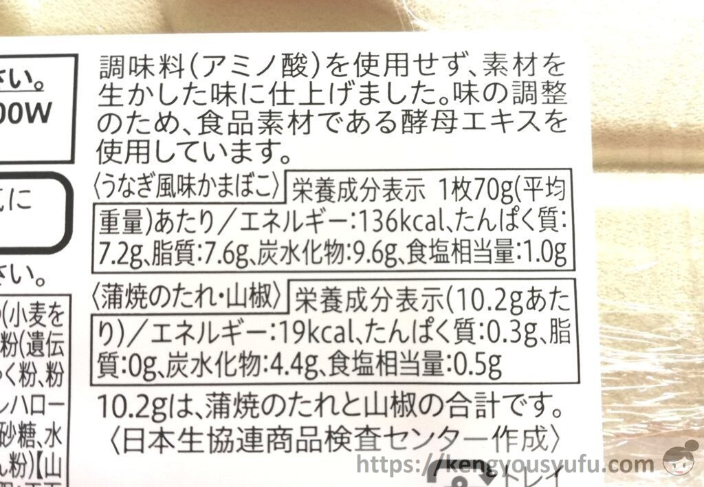 食材宅配コープデリ「うな蒲ちゃん(かまぼこ)」栄養成分表示