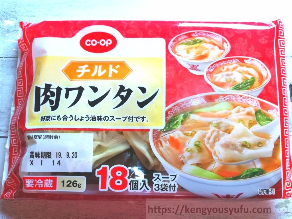 食材宅配コープデリで購入した「チルド肉ワンタン」パッケージ画像