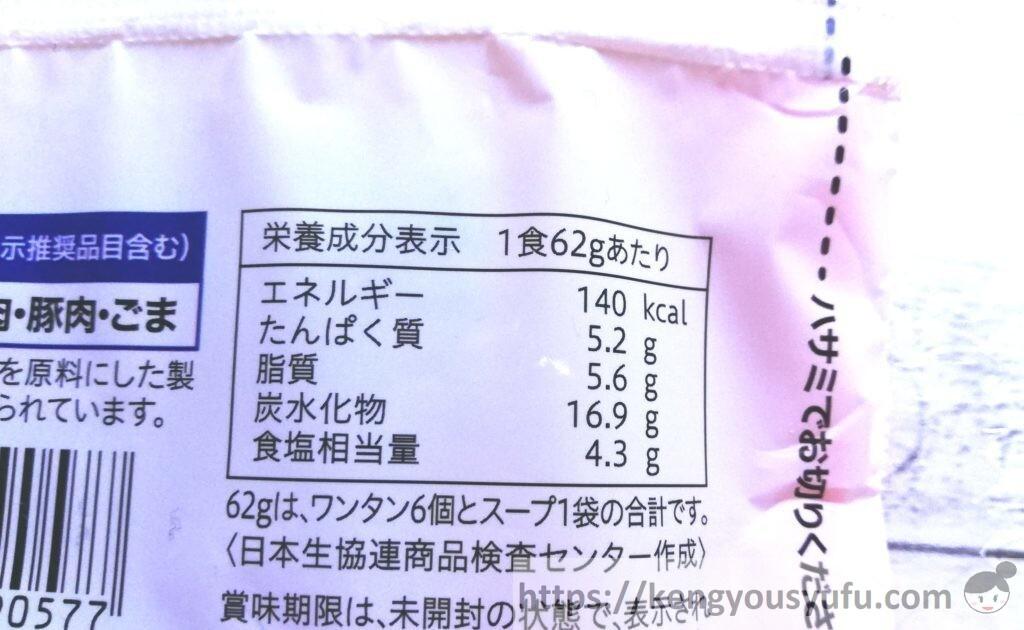 食材宅配コープデリで購入した「チルド肉ワンタン」栄養成分表示