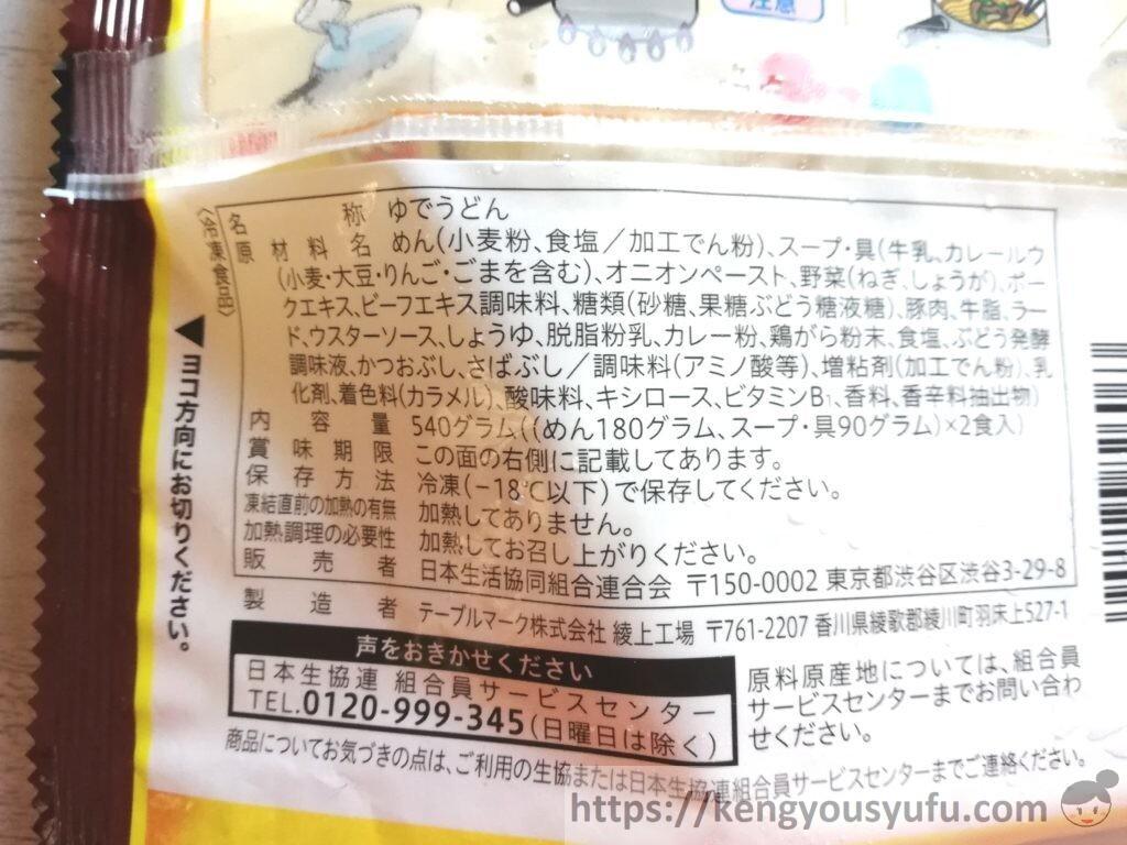 食材宅配コープデリ「讃岐カレーうどん」原材料