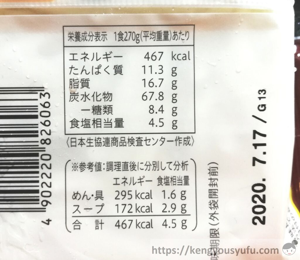 食材宅配コープデリ「讃岐カレーうどん」栄養成分表示