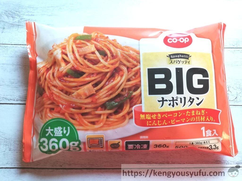 食材宅配コープデリで購入した「スパゲッティ BIG ナポリタン」パッケージ画像