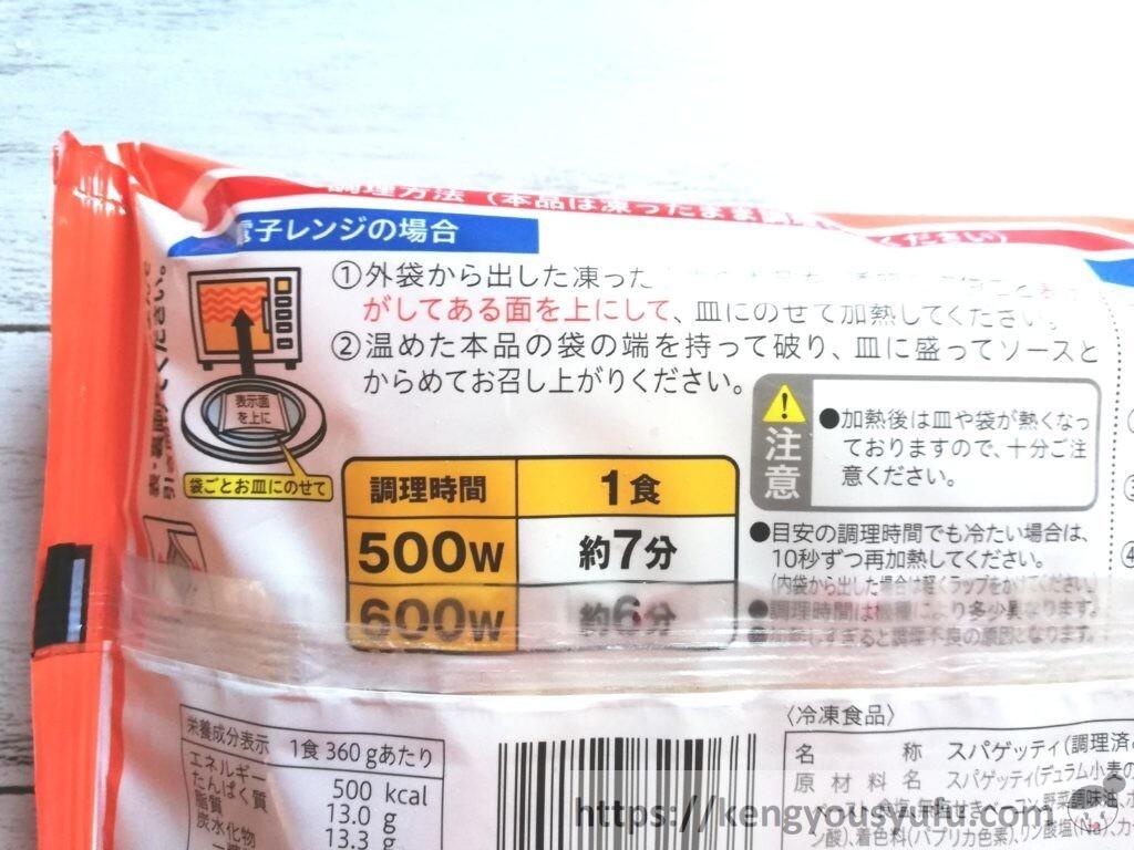 食材宅配コープデリで購入した「スパゲッティ BIG ナポリタン」電子レンジの加熱方法