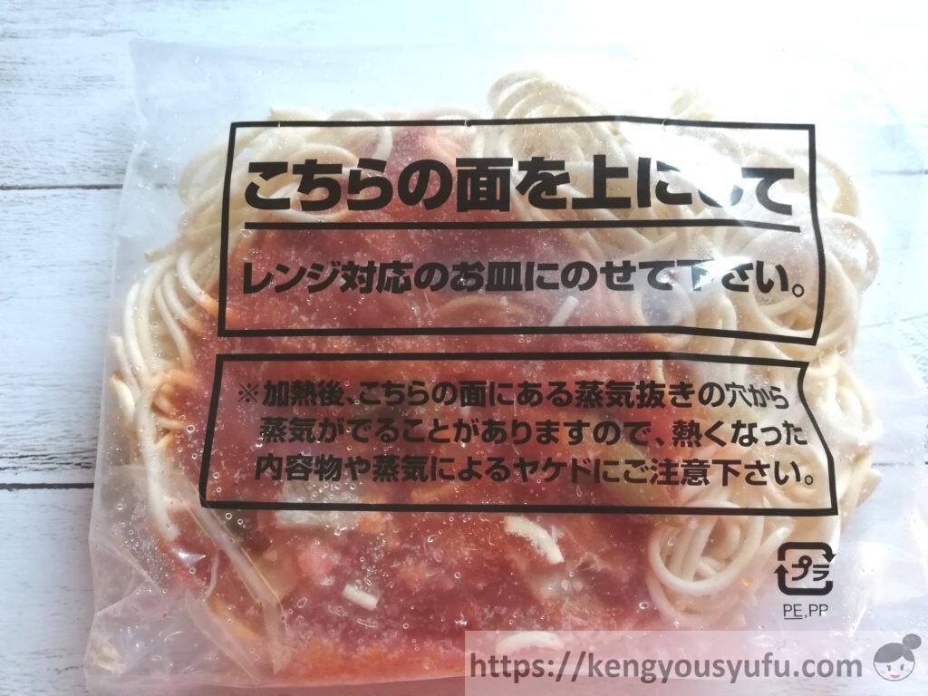 食材宅配コープデリで購入した「スパゲッティ BIG ナポリタン」凍ったままの画像