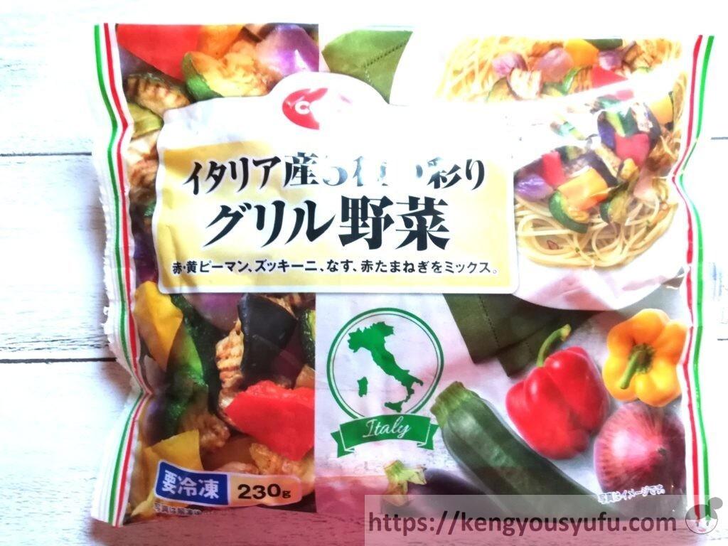 食材宅配コープデリで購入した「イタリア産5種の彩りグリル野菜」パッケージ画像