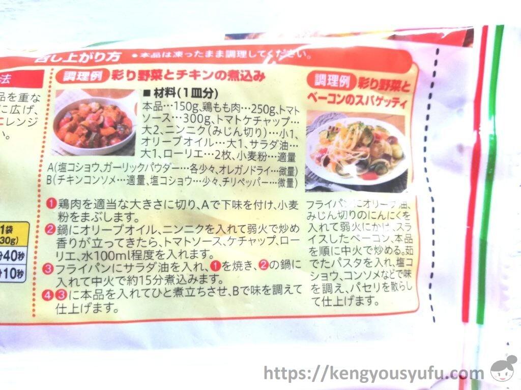 食材宅配コープデリで購入した「イタリア産5種の彩りグリル野菜」調理方法