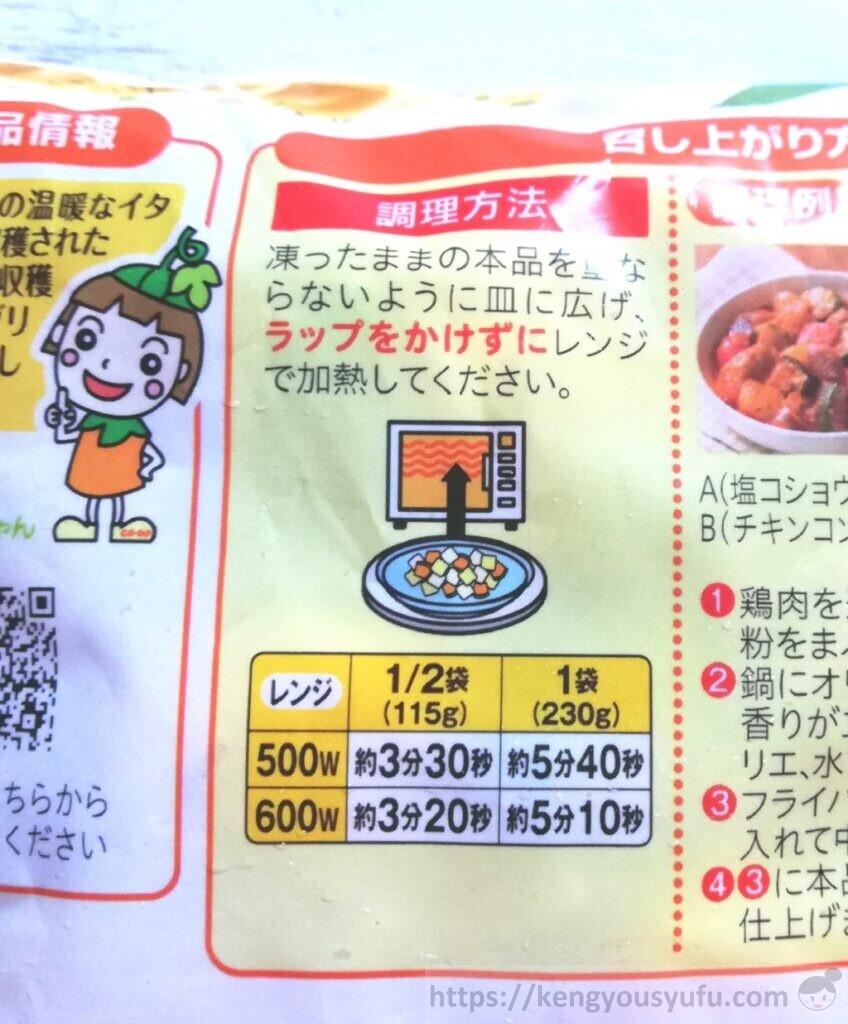 食材宅配コープデリで購入した「イタリア産5種の彩りグリル野菜」電子レンジ加熱方法